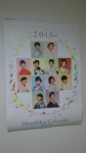 松竹芸能カレンダー2016